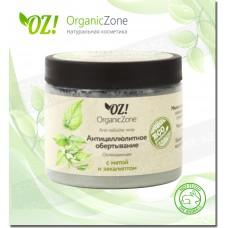"""Обертывание """"Антицеллюлитное"""" охлаждающее OZ! OrganicZone"""